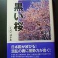 しぶいはるお著 黒い桜